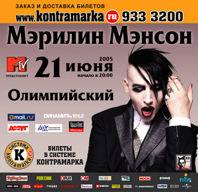 June 21, 2005 performance at Olympiysky Sport Hall in Moscow, Russia.