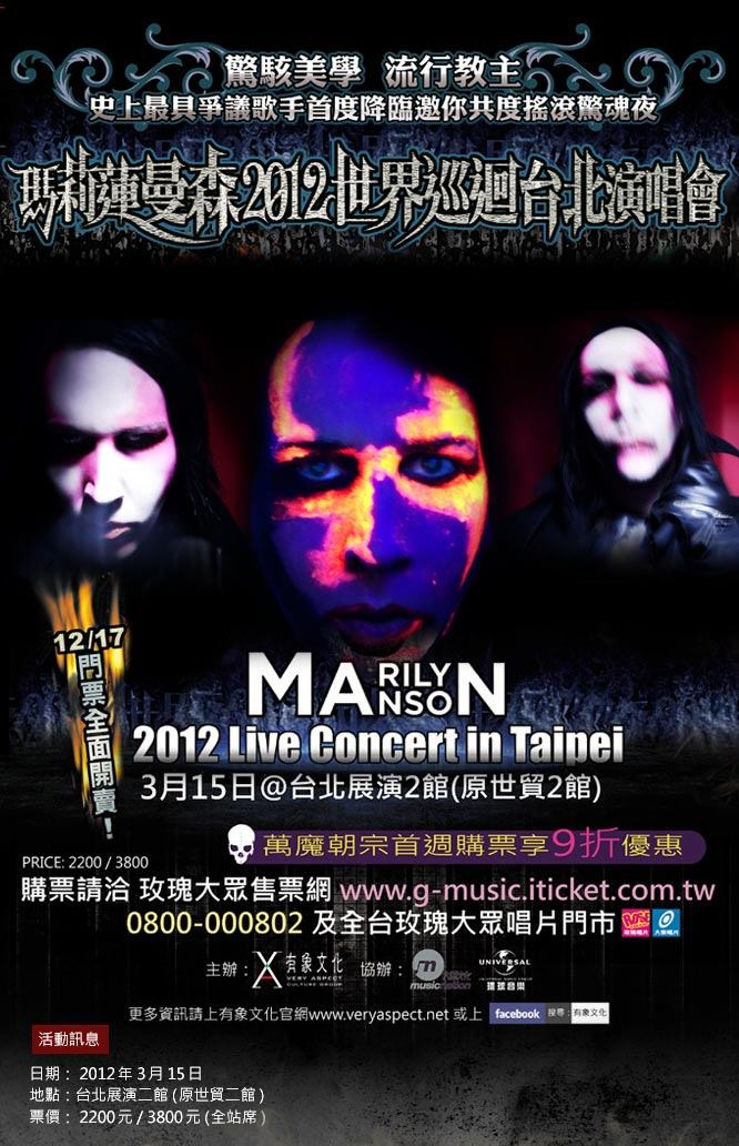 March 15, 2012 performance at Taipei Show Center II in Taipei, Taiwan.